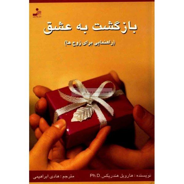 کتاب بازگشت به عشق