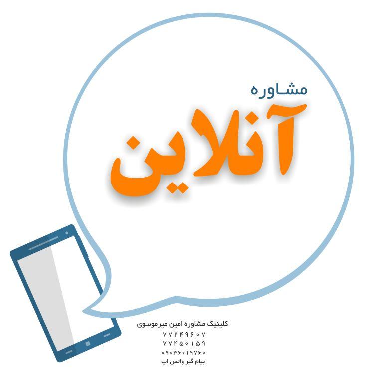 مشاور و روانشناس آنلاین